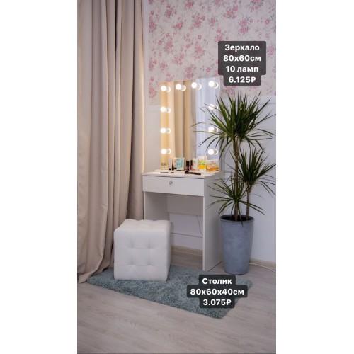 Туалетный стол 80х60 с зеркалом и подсветкой 80х60